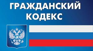 Поправки в ГК РФ: налоговые последствия