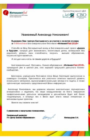 Благодарность А.Н.Медведеву