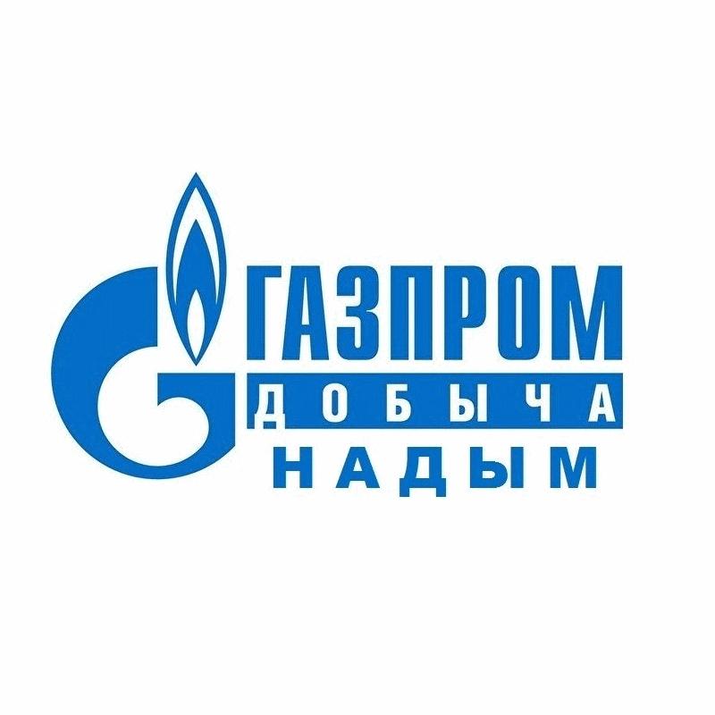 Газпром добыча Надым