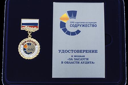 Медаль «За заслуги в области аудита»